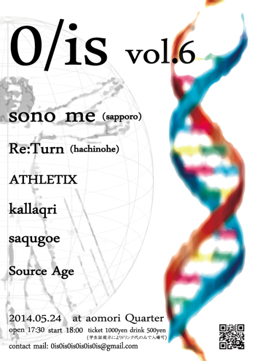 0is-vol6完成_convert_20140413172355