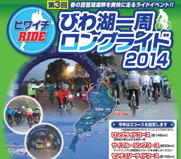 biwaichi2014-2(526