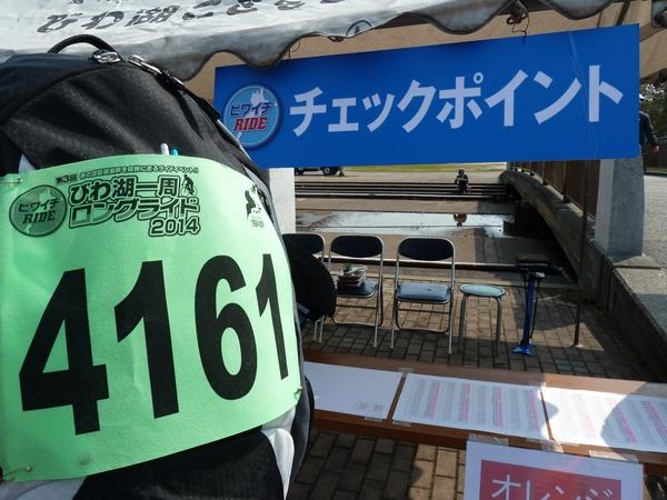 biwaichi2014-21.jpg