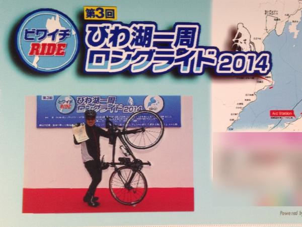 biwaichi2014-36.jpg
