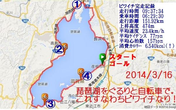 biwaichi2014-38(376.jpg
