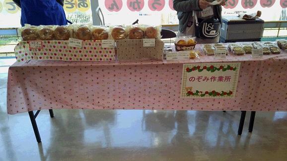 下冨野児童館バザー2