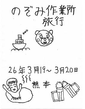 のぞみ旅行(熊本天草)2