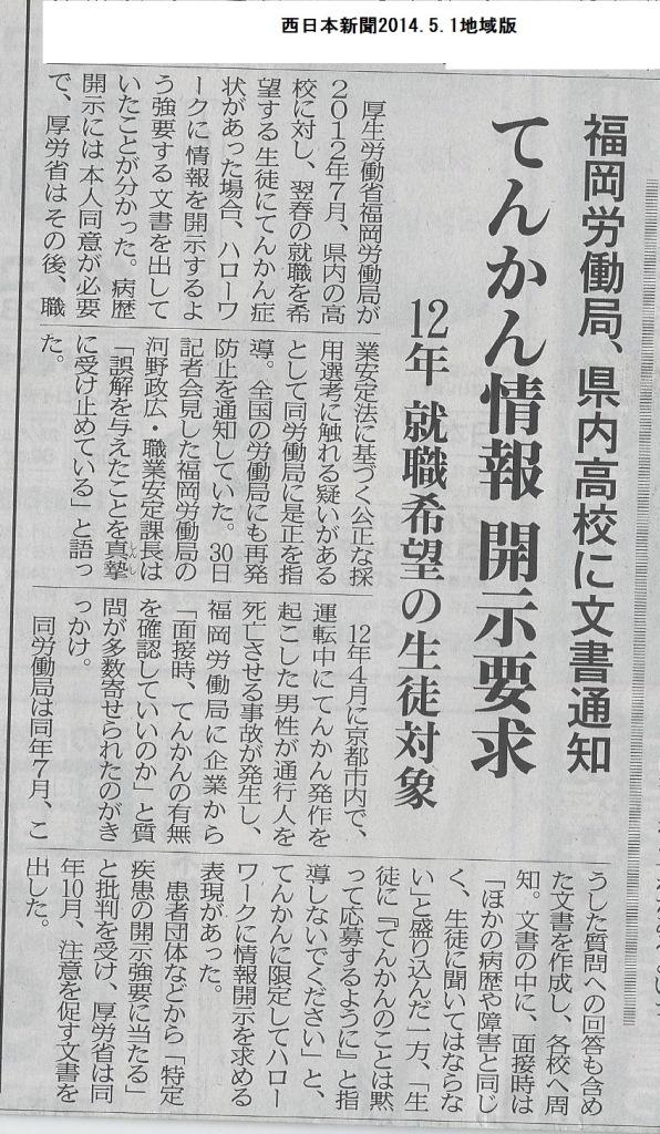労働局西日本新聞0002