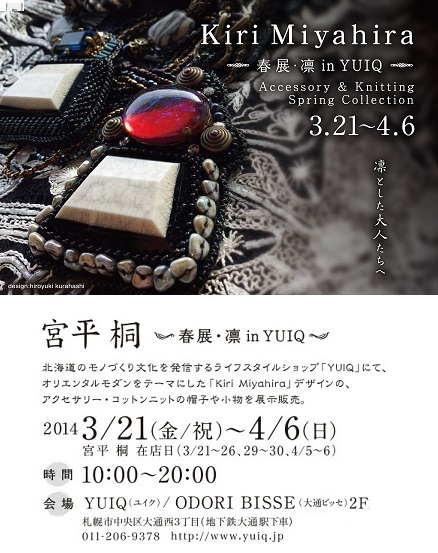 201403桐さん展示会