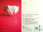 201405 丹羽シゲユキ展