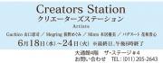 201405クリエーターズステーションDM1