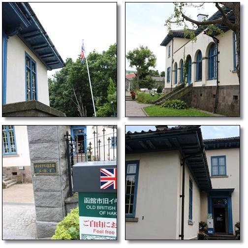 領事館旧イギリス