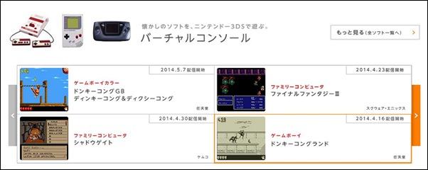 任天堂 3DS バーチャルコンソール
