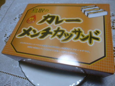 カレーメンチ (2)