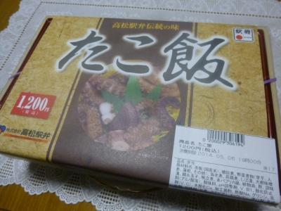 たこ飯 (2)