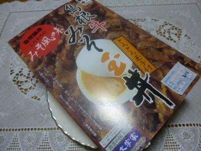 みそ玉丼 (2)