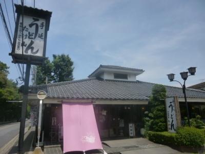 たけ山うどん (4)