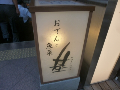 基 (3)