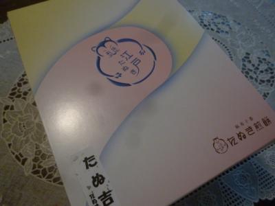 たぬき煎餅 (2)
