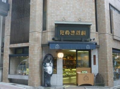 たぬき煎餅 (6)