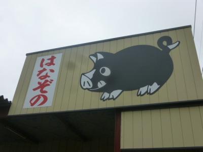 花園黒豚 (5)