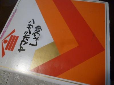 星野本店 (15)