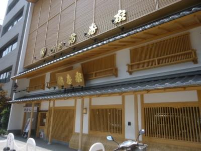 満寿家 (4)