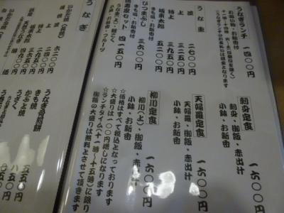 満寿家 (5)