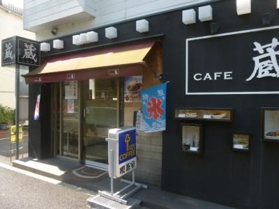 カフェ蔵 (4)