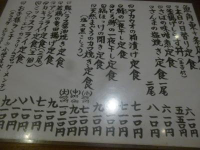 魚角 (3)