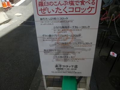 楽万コロッケ (4)
