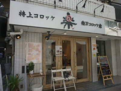楽万コロッケ (5)