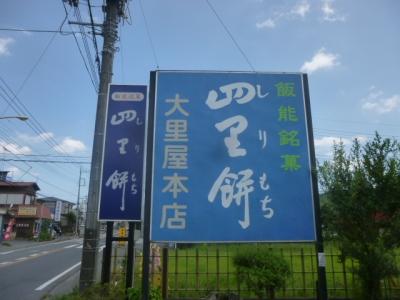 四里餅 (7)