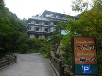 大松閣 (2)