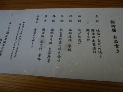 大松閣 (25)