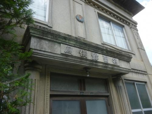 名栗郵便局