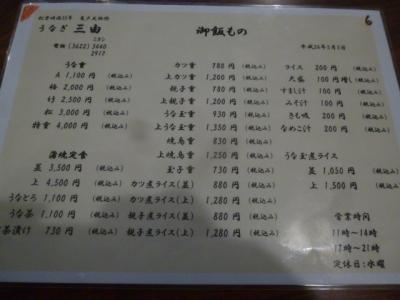 三由 (3)
