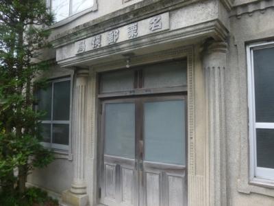 名栗郵便局 (8)