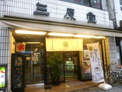 三原堂 (3)