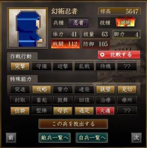 幻術忍者2_convert_20140211211925