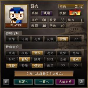 膂奮脚1砲撃2_convert_20140218015413
