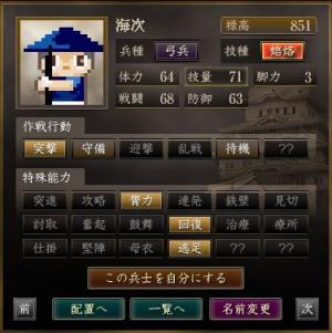 焙烙_convert_20140307132226