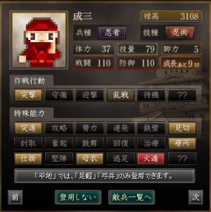 忍者4_convert_20140313092950