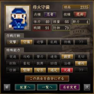守備忍者_convert_20140316013734