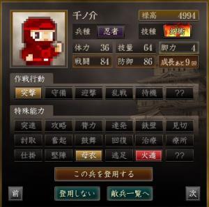 幻術忍者5_convert_20140420115458