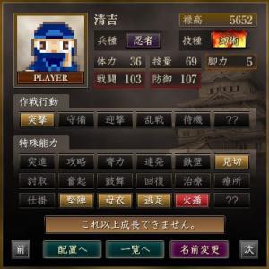 幻術忍者6_convert_20140513233208