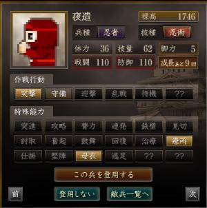 忍者3_convert_20140614100607