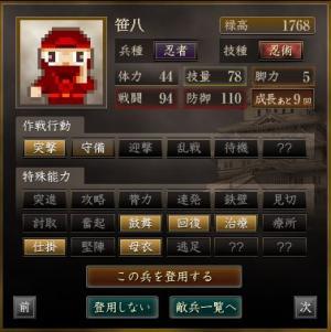 忍者6_convert_20140614100621