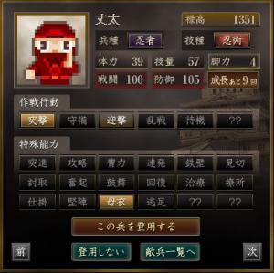 忍者7_convert_20140614100806