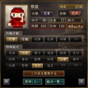 忍者8_convert_20140614100822