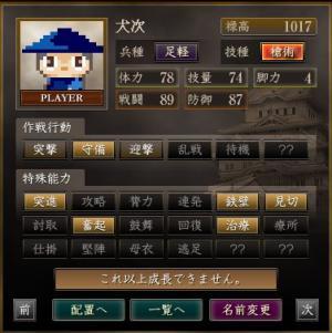 槍術7_convert_20140830002830