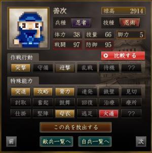 迎撃忍者2_convert_20140904213331