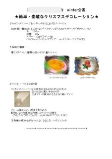 レシピ作成:ラップロール鶏ハム&参考デコレ (4)