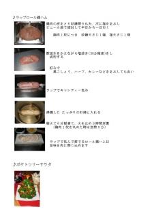 レシピ作成:ラップロール鶏ハム&参考デコレ (11)